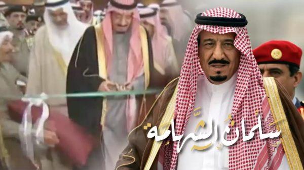 بالصور صور الملك سلمان , دام الله معزتك فى قلوبنا يا غالى 36 7