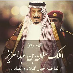 بالصور صور الملك سلمان , دام الله معزتك فى قلوبنا يا غالى 36 8
