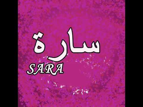 بالصور صور اسم ساره , يا بختها الي تسمي بنتها بالاسم دي 45 3