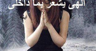 بالصور اجمل الصور الحزينة , اغسل عنيك بالدموع علشان قلبك مكسور 48 12 310x165