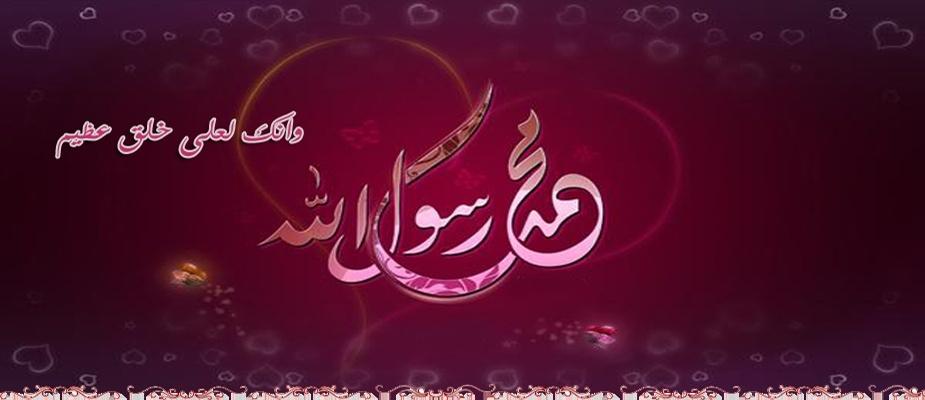 صورة صور باسم محمد , حبيبي يا رسول الله صلي علي نبينا الكريم