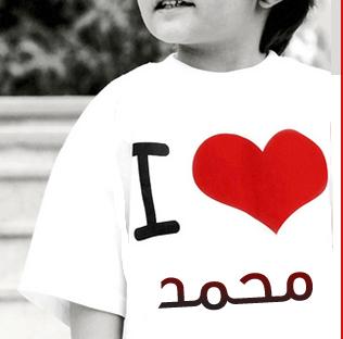 بالصور صور باسم محمد , حبيبي يا رسول الله صلي علي نبينا الكريم 70 1