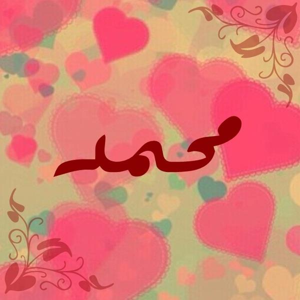 بالصور صور باسم محمد , حبيبي يا رسول الله صلي علي نبينا الكريم 70 3