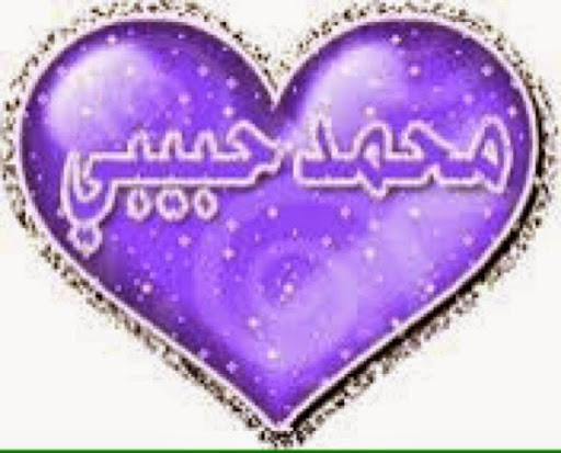 بالصور صور باسم محمد , حبيبي يا رسول الله صلي علي نبينا الكريم 70 5