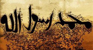 بالصور صور باسم محمد , حبيبي يا رسول الله صلي علي نبينا الكريم 70 6 310x165