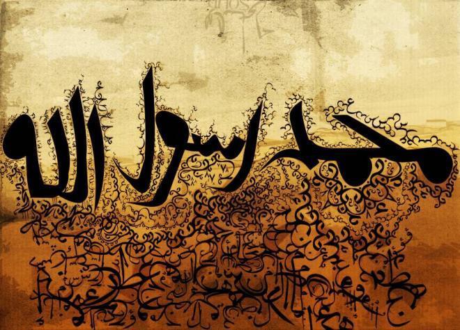 صوره صور باسم محمد , حبيبي يا رسول الله صلي علي نبينا الكريم