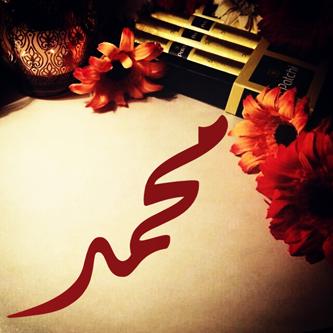 بالصور صور باسم محمد , حبيبي يا رسول الله صلي علي نبينا الكريم 70
