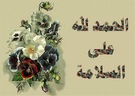 بالصور صور الحمدلله على السلامه , ابعت امنيات جميلة لكل عائد الي وطنة 74 7