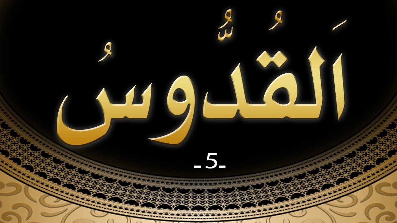 صوره صور اسماء الله , اروع الخلفيات التي تحوي اسماء الرحمن