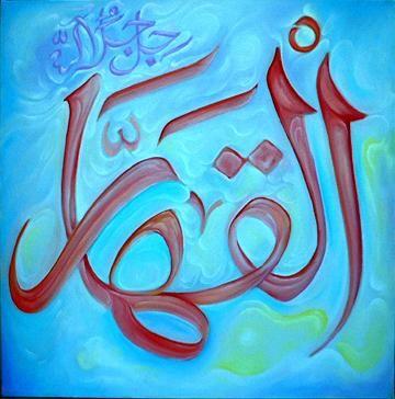 بالصور صور اسماء الله , اروع الخلفيات التي تحوي اسماء الرحمن 86 1