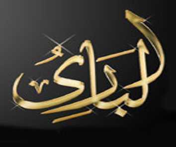 بالصور صور اسماء الله , اروع الخلفيات التي تحوي اسماء الرحمن 86 10