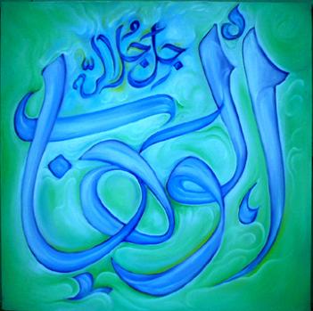 بالصور صور اسماء الله , اروع الخلفيات التي تحوي اسماء الرحمن 86 11