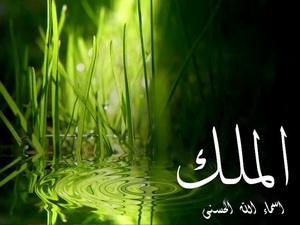 بالصور صور اسماء الله , اروع الخلفيات التي تحوي اسماء الرحمن 86 13