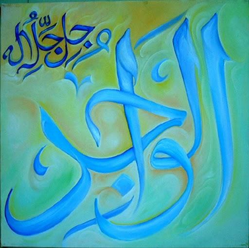 بالصور صور اسماء الله , اروع الخلفيات التي تحوي اسماء الرحمن 86 14