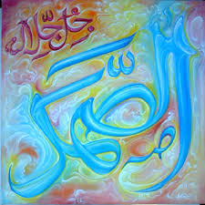 بالصور صور اسماء الله , اروع الخلفيات التي تحوي اسماء الرحمن 86 15