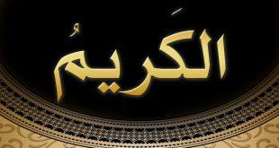بالصور صور اسماء الله , اروع الخلفيات التي تحوي اسماء الرحمن 86 16 310x165