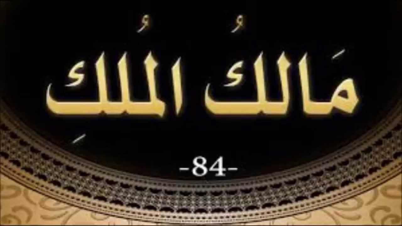 بالصور صور اسماء الله , اروع الخلفيات التي تحوي اسماء الرحمن 86 2