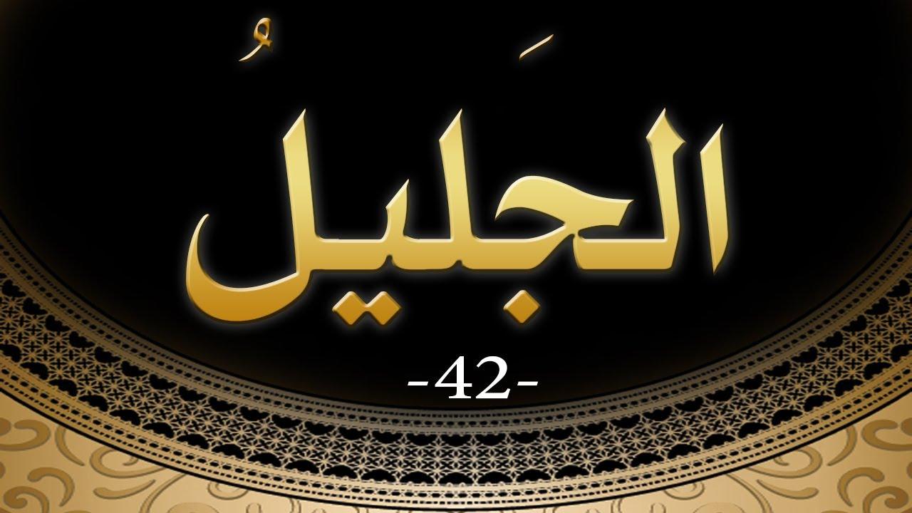 بالصور صور اسماء الله , اروع الخلفيات التي تحوي اسماء الرحمن 86 3