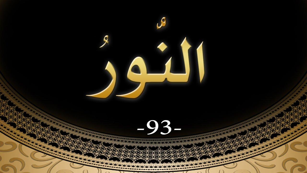 بالصور صور اسماء الله , اروع الخلفيات التي تحوي اسماء الرحمن 86 4