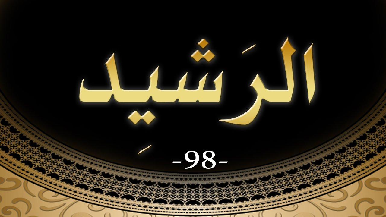 بالصور صور اسماء الله , اروع الخلفيات التي تحوي اسماء الرحمن 86 6