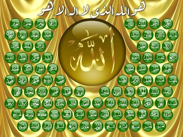 بالصور صور اسماء الله , اروع الخلفيات التي تحوي اسماء الرحمن 86 7
