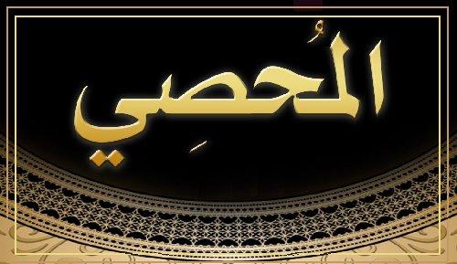 بالصور صور اسماء الله , اروع الخلفيات التي تحوي اسماء الرحمن 86 9