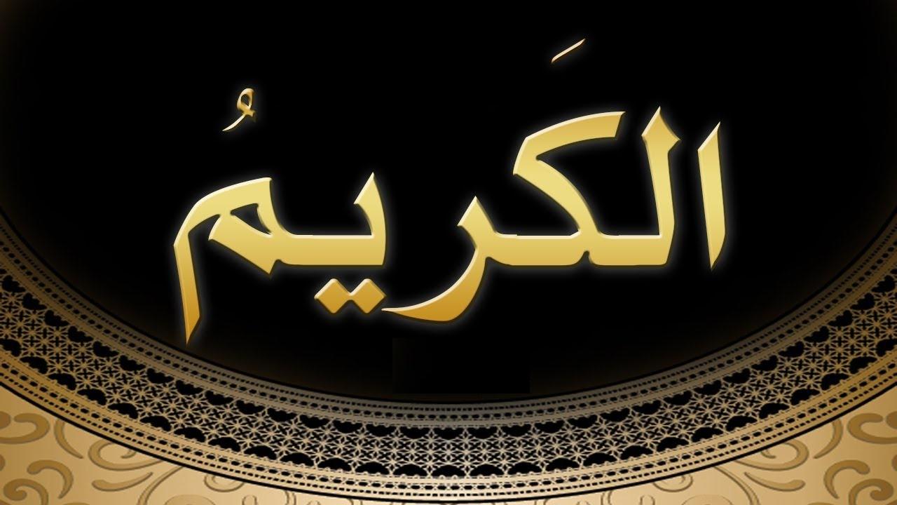 صورة صور اسماء الله , اروع الخلفيات التي تحوي اسماء الرحمن