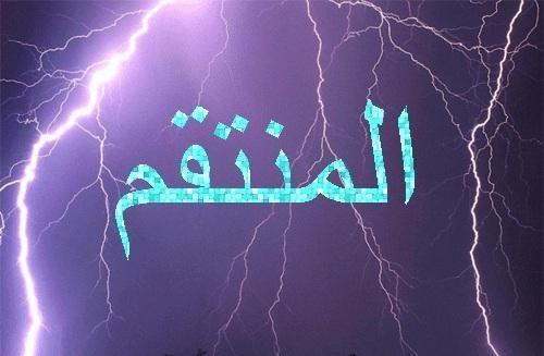 بالصور صور اسماء الله , اروع الخلفيات التي تحوي اسماء الرحمن 86