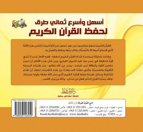 بالصور احسن طريقة لحفظ القران الكريم , طريقه بسيطه تساعدك علي حفظ كتاب الله 175 1