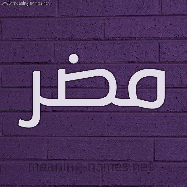 بالصور معنى كلمة mdr , معاني كلمات خاصه باللغه الشات 191 6