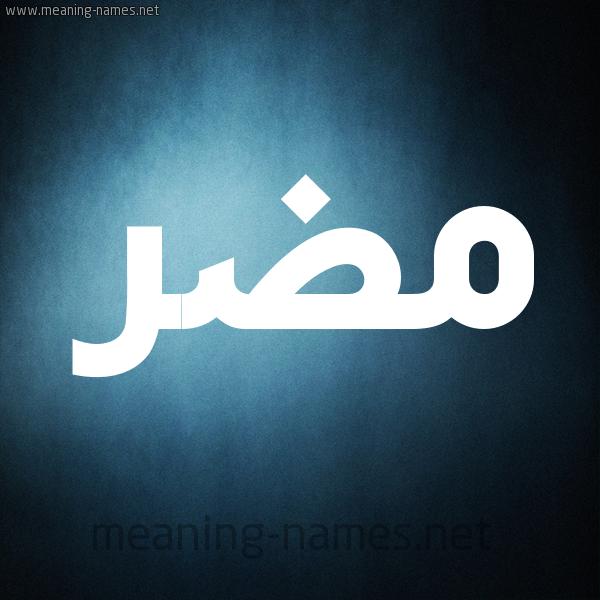 بالصور معنى كلمة mdr , معاني كلمات خاصه باللغه الشات 191 7