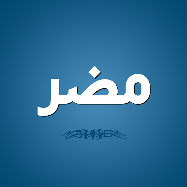 صوره معنى كلمة mdr , معاني كلمات خاصه باللغه الشات