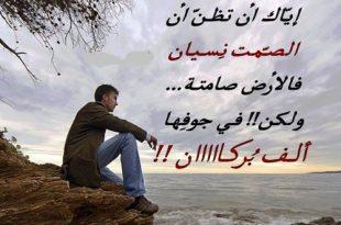 صوره كلمات وصور عن الحياة , كلام حكم عن قسوة الدنيا مصور