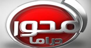 صورة تردد قناة المحور دراما الجديدة , انجح القنوات للمسلسلات الدراميه