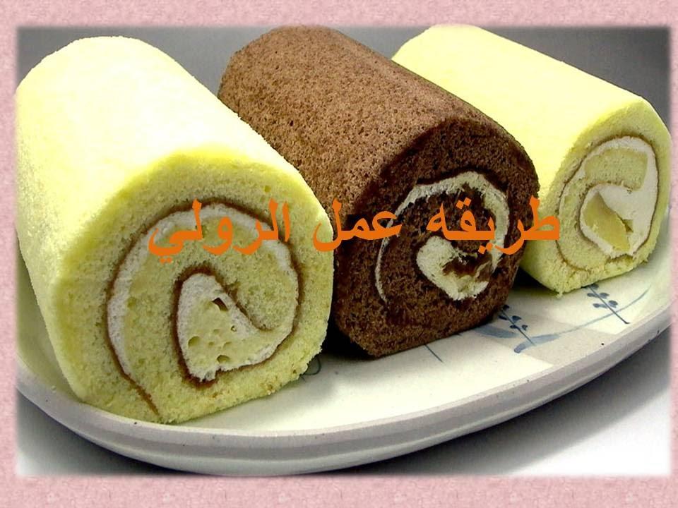 صورة طريقة عمل الرولي , وصفه بسيطه وسهله لنوع من الكيك