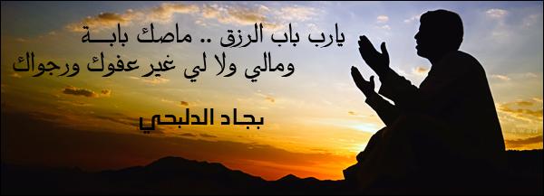 بالصور شعر في الرزق , اشعار معبرة عن رزقك واضحه المعني 236
