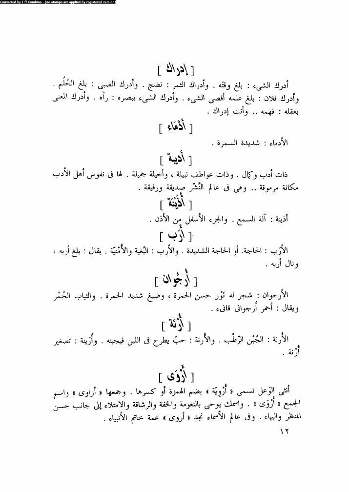 صور اسماء البنات الاسلامية ومعانيها , اختاري اسم بنتك الاسلامي واعرفي معناة