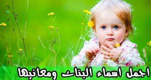 صورة اسماء البنات الاسلامية ومعانيها , اختاري اسم بنتك الاسلامي واعرفي معناة