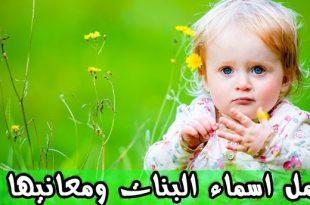 صوره اسماء البنات الاسلامية ومعانيها , اختاري اسم بنتك الاسلامي واعرفي معناة