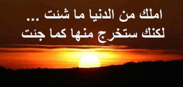 صورة اقوال الحكماء عن الحياة , مقوله جميله من حكيم عن الدنيا