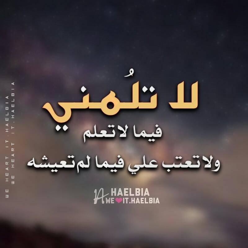 بالصور كلام عتاب عن الحب , كلمات حزينه كلها لوم للحبيب 311 2