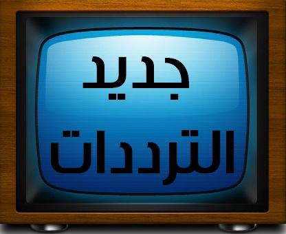 صوره قنوات جديدة نايل سات , اسماء وتردد كل قناة علي القمر العربي