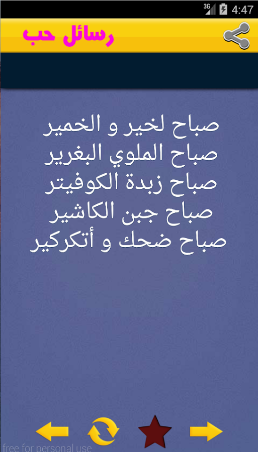 بالصور رسائل حب بالدارجة المغربية , مسجات رائعه للحبيب باللهجه المغربي 323 1