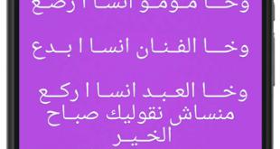 صورة رسائل حب بالدارجة المغربية , مسجات رائعه للحبيب باللهجه المغربي