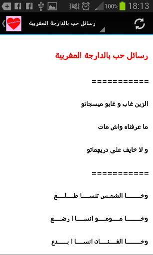 بالصور رسائل حب بالدارجة المغربية , مسجات رائعه للحبيب باللهجه المغربي 323 2