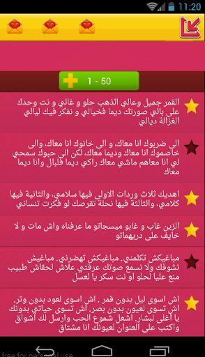 بالصور رسائل حب بالدارجة المغربية , مسجات رائعه للحبيب باللهجه المغربي 323 3
