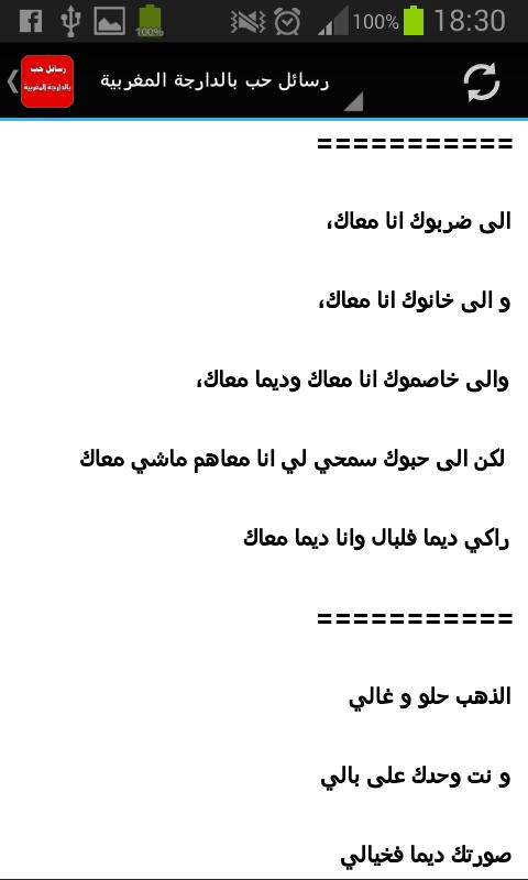 بالصور رسائل حب بالدارجة المغربية , مسجات رائعه للحبيب باللهجه المغربي 323 4