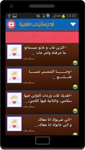 بالصور رسائل حب بالدارجة المغربية , مسجات رائعه للحبيب باللهجه المغربي 323 5