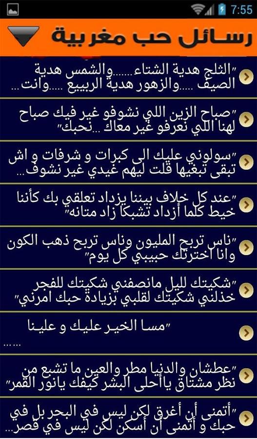 بالصور رسائل حب بالدارجة المغربية , مسجات رائعه للحبيب باللهجه المغربي 323 8