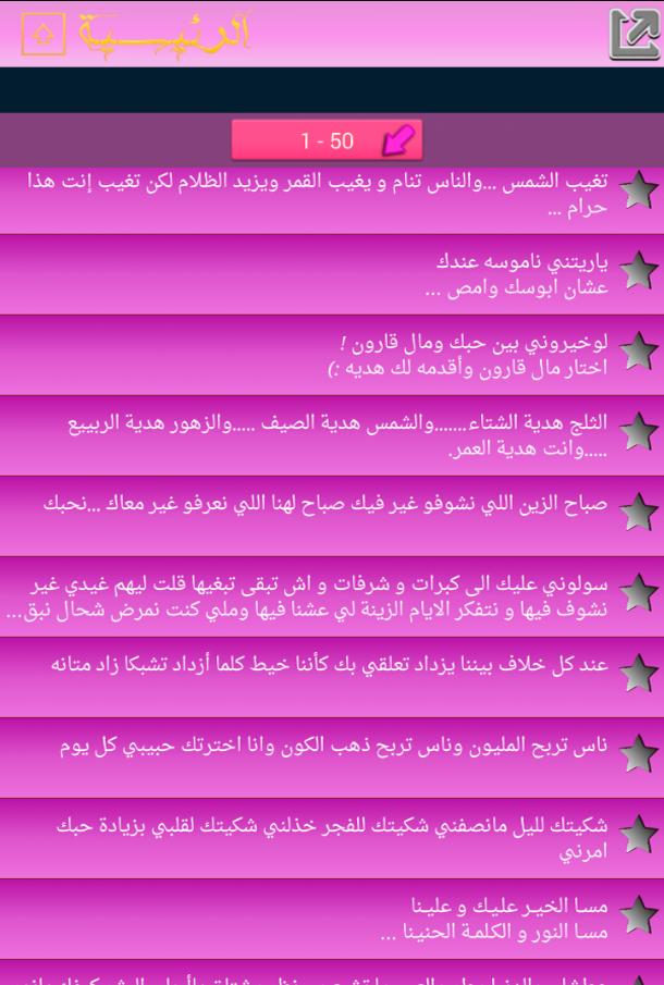 بالصور رسائل حب بالدارجة المغربية , مسجات رائعه للحبيب باللهجه المغربي 323 9